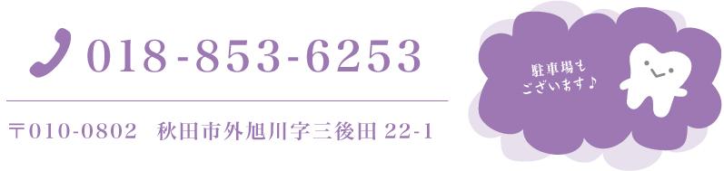 お電話018-853-6253 住所:秋田市外旭川字三後田22-1