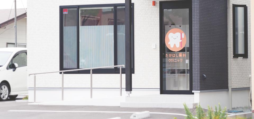 【たかはし歯科クリニック】秋田市外旭川・歯科・小児歯科・歯科口腔外科
